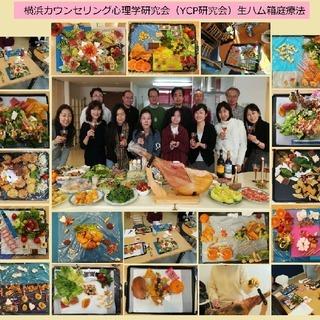 信頼できる仲間と学ぶカウンセリング心理学の入門講座 - 横浜市