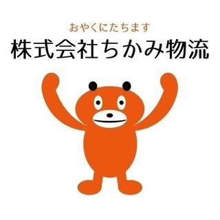 急募!軽貨物のお仕事!!