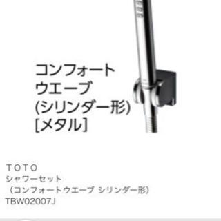 TOTOシャワーヘッドステンレス新品未使用品