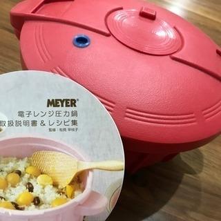 MEYER 電子レンジ圧力鍋☆