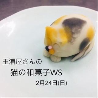 ねこ和菓子作りワークショップ
