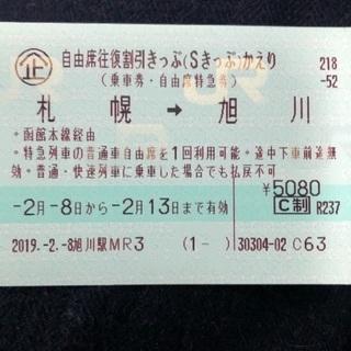 札幌→旭川までのJRチケット片道分