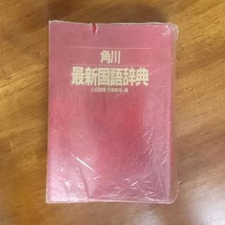 角川 最新国語辞典 山田俊雄・石綿敏雄 編