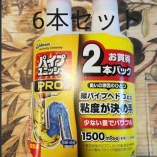 パイプユニッシュプロ6本