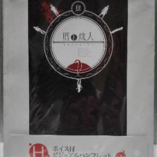 物語シリーズ ~暦ノ至福ノ時~ ボイスIDカード付きビジュアルパ...