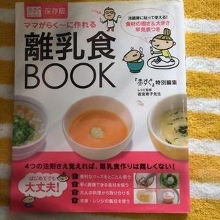 【赤すぐ】ママがラク〜に作れる離乳食BOOK