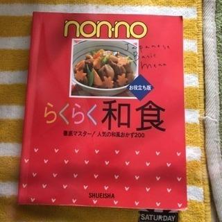 【non-no】らくらく和食 人気のおかず200
