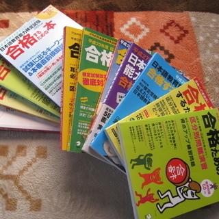 「日本語教育能力検定試験」参考資料差し上げます。
