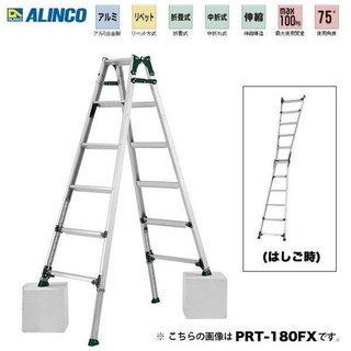 3本目 メーカー アルインコPRT210FXG伸縮脚立 はしご兼用...