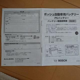 [値下げ][ほぼ新品]BOSCH PS バッテリー - 神戸市