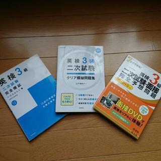 英検3級 3冊(高橋書店、旺文社)