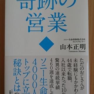 【新品】奇跡の営業