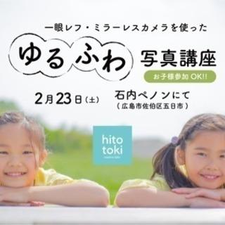 \\ 2月23日ワークショップ開催のお知らせ📢 //