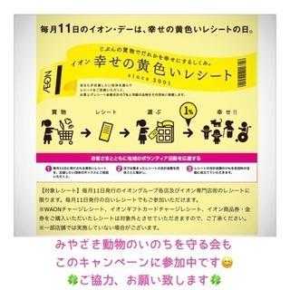 【毎月11日】イオン 幸せの黄色いレシート の日 ご協力お願い致し...