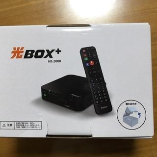光BOX+ HB-2000
