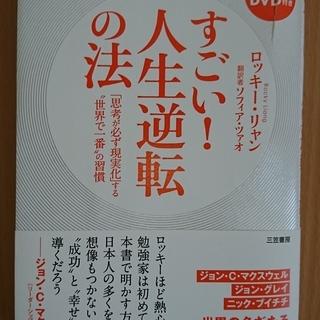 【これでホントに終了! 10/31まで】【すごい!人生逆転の法】...