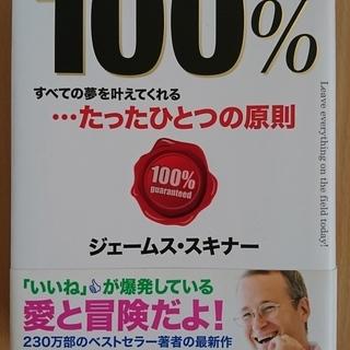 【これでホントに終了! 10/31まで】【新品】100% すべて...