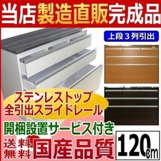 取引中!日本製☆食器棚☆レンジボード☆キッチンカウンター