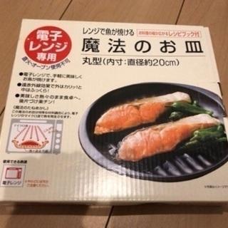 【11末まで】未使用 電子レンジ 魚焼き 魔法のお皿