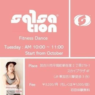 加古川 ダンス Salsation (サルセーション)フィットネスダンス
