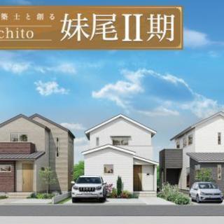 一級建築士と創る「tochito妹尾II期」 3号地