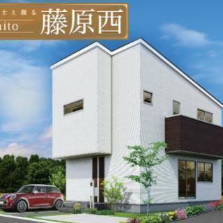 一級建築士設計のデザイン住宅「tochito藤原西町」☆安心の耐震...