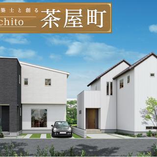 建売っぽさのない二棟並列する個性のある分譲住宅「tochito茶屋...