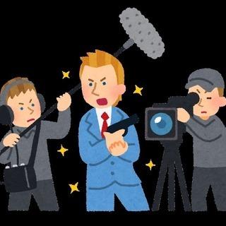 TV出演・番組出演・メディア出演・広告出演してみたい方募集!