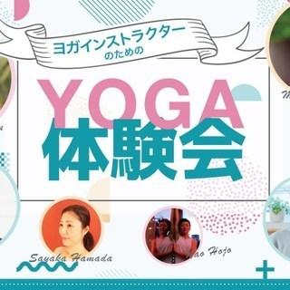 BORN TO YOG~逆転アーサナの楽しみ方~ @大阪の画像