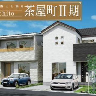 一級建築士設計のデザイン住宅「tochito茶屋町II」 ☆安心の...
