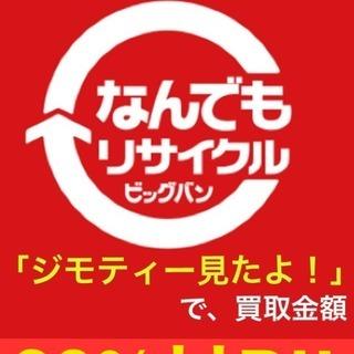 ゲーム機本体・・PS4、ニンテンドーSwitch等 強化買取!!