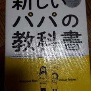新しいパパの教科書 ファザーリンクジャパン 育児書