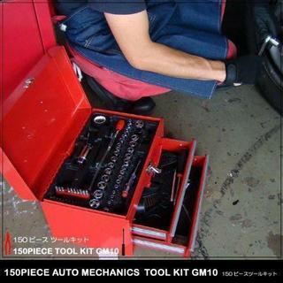エンパイヤ自動車 EMC 工具セット 追加工具有り