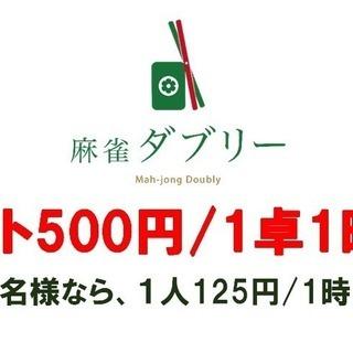 セット麻雀 1卓1時間500円 4人なら1人125円!!