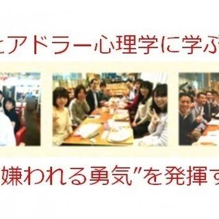 """2/23(土)【金沢】ブッダとアドラー心理学に学ぶ「""""嫌われる勇気..."""