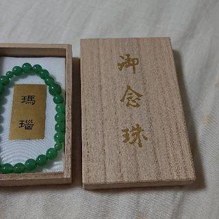 【未使用】数珠 箱付き 其の壱