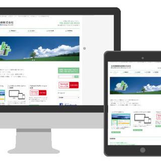 ホームページ、WEBサイト格安で作成致します。