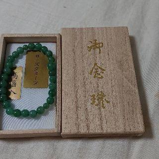 【未使用】数珠 箱付き 其の弐