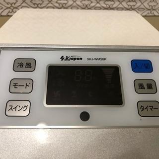 フルリモコン冷風扇(液晶/リモコン)  SKJ-WM50R 2016年製 − 東京都
