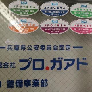 ☑️ワンランク上の警備スタッフを募集します - 神戸市