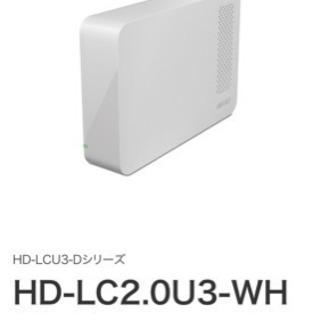 バッファロー  HD-LC2.0U3-WHDの画像