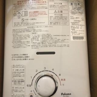 パロマ   ガス湯沸かし器   LPガス専用