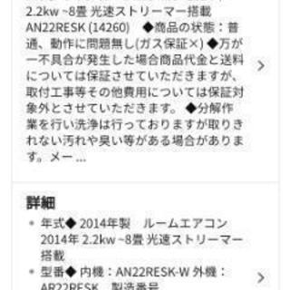 【大阪堺市】2014年 ダイキンエアコン8畳 - 売ります・あげます