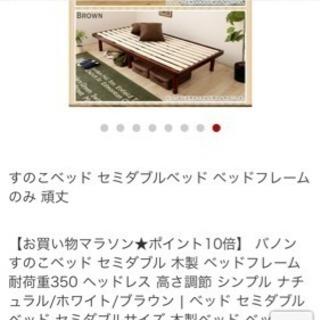 【美品】セミダブル用 すのこベッド!