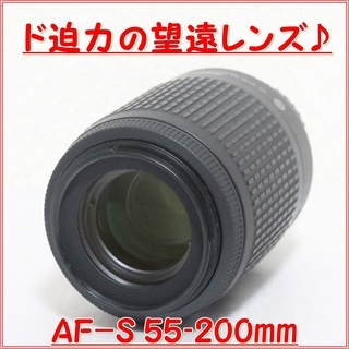 【全国送料無料】★大人気の望遠★ニコン AF-S 55-2…