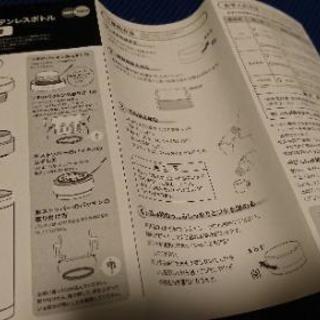 譲】新品・未使用・非売品 ミッキー ディズニー タンブラー 水筒 − 千葉県