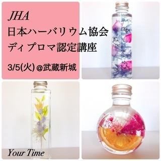 JHA 日本ハーバリウム協会 ディプロマ認定講座