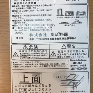 無印良品 こたつ 楕円 ローテーブル 志木 配達可★ − 埼玉県