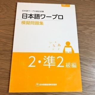 日本語ワープロ検定試験(2.準2級)模擬問題集