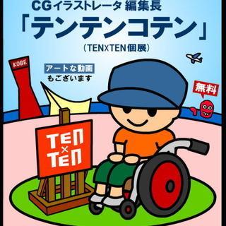 あの編集長が、TEN×TENで個展! タイトルそのまま「テンテンコ...
